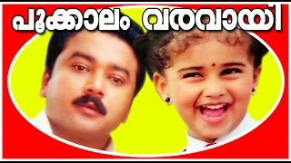 Pookkalam Varavayi | Malayalam Full Movie | Jayaram