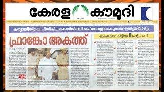 ഫ്രാങ്കോ അകത്ത് | NewsTrack 1 | Kaumudy TV