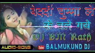 Bedardi Chumma Leke Chale Gaye   FAST DANCE MIX    DJ BALMUKUND RATH
