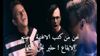 Skrillex and Diplo - 'Where Are You Now' with Justin Bieber PARODy - مترجم
