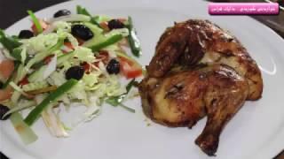 شيوازي دروست كردني مريشك بة فرن - دجاج مشوي  - خوردنى كوردى دايك فراس