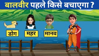 बालवीर किसे बचाएगा | Baal Veer-बालवीर Hindi paheliya | Jasoosi Paheliyan | Riddles in Hindi