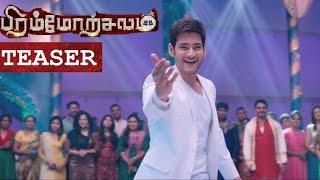 Brahmotsavam Tamil Movie Teaser   Superstar Mahesh Babu  Satyaraj  Samantha   Kajal  Fan made Teaser