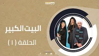 Al-Beet Al-Kebeer Episodes | حلقات مسلسل البيت الكبير