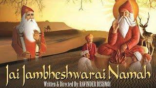Rajasthani Superhit Movie 2018 -  JAI JAMBHESHWARAY NAMH - जय जम्भेश्वराय नम Full HD Hindi Movie