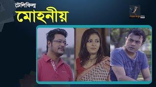 Mohonio | Emon, Nabila | Bangla Telefilm | Maasranga TV | 2018