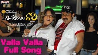 Valla Valla Full Song ll Chintakayala Ravi Movie ll Venkatesh, Anushka, Mamata Mohandas