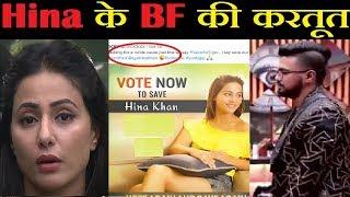 Hina BF Rocky Shameful Activity|| Hina Khan के BF की शर्मनाक हरकत|| Bigboss 11