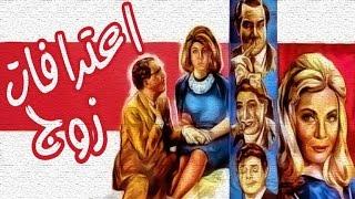 اعترفات زوج - Eterafat Zoog