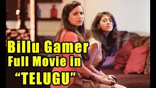 బిల్లు గేమర్ తెలుగు | Billu Gamer Full Movie in TELUGU l Tollywood Movie | Shriya Sharma |