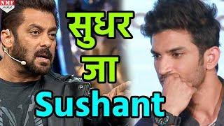 Salman Khan ने Sushant Singh Rajput को लगाई फटकार, कहा सुधर जाओ