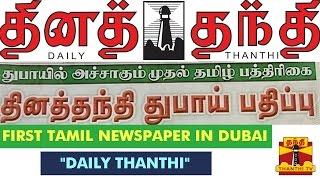 First Tamil Newspaper