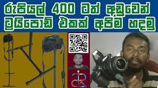 A DIY tripod below 400 rupees  || TipVisor