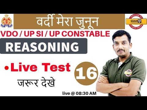 Xxx Mp4 VDO I UP SI I UP CONSTABLE Live Test Reasoning By Anil Sir I CLASS 16 3gp Sex