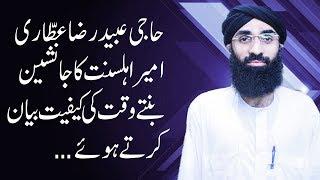 Janasheen Bantay Waqt Ki Kefiyat -  Haji Ubaid Attari
