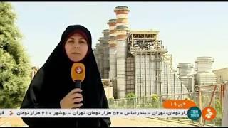 Iran Parand Combine Cycle power plant, First & Second units operating نيروگاه برق سيكل تركيبي پرند