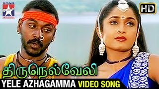 Thirunelveli Tamil Movie Video Songs | Yele Azhagamma Song | Prabhu | Ramya Krishnan | Ilaiayaraja
