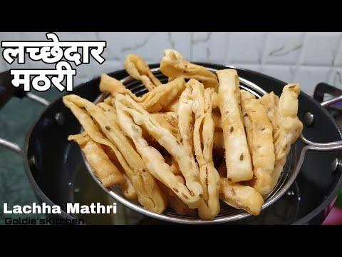 लच्छेदार मठरी बनाऐं एकदम क्रिस्पी वो भी नए तरीके से Lachha Mathri