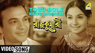 Ki Bolite Ele | কি বলিতে এলে | Rajkumari | Bengali Movie Song