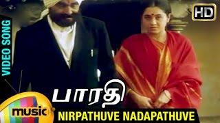Bharathi Tamil Movie Songs   Nirpathuve Nadapathuve Song   Sayaji Shinde   Devayani   Ilayaraja
