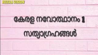 LDC class 2 :Kerala Renaissance 1: സത്യാഗ്രഹങ്ങൾ