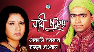 Rajjob Dewan, Shefali Sarkar - Nari Purush | নারী পুরুষ | Pala Gaan