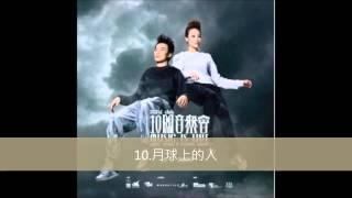 903id club 09拉闊音樂會 容祖兒 x 陳奕迅 完整全播放連字幕聲帶