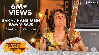 Sakal Hans Mein Ram Viraje By Shabnam Virmani #RajasthanKabirYatra