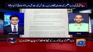 Aaj Shahzaib Khanzada Kay Sath - 10 July 2017 uploaded on 3 month(s) ago 9939 views