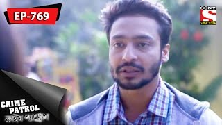 Crime Patrol - ক্রাইম প্যাট্রোল - Bengali - Ep 769 - 29th October, 2017