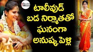 Anushka Shetty Marriage With Tollywood Top Producer|టాలీవుడ్ నిర్మాతతో అనుష్క పెళ్లి|TopTeluguMedia