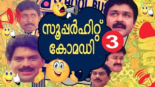 Malayalam Best Comedy movie Scenes Compilation | Super Hit | Malayalam comedy Videos | Vol 3