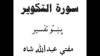 Quraan Pashto Tafseer By Mufti Abdullah Shah 090