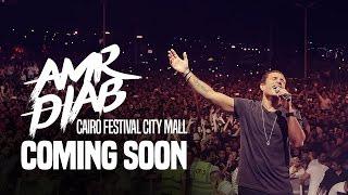 Amr Diab - CFCM Teaser 2017 عمرو دياب - برومو حفلة كايرو فيستڤال سيتي مول