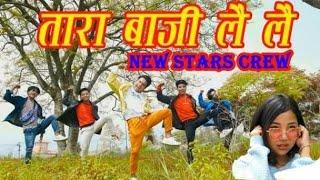 Tara baji lai lai / cover dance /NEW STARS CREW