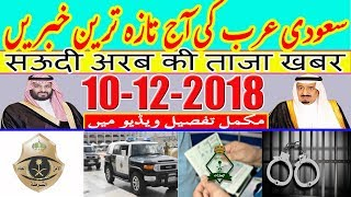 Saudi News Today (10-12-2018) Saudi Arabia Latest News | Urdu Hindi News || MJH Studio