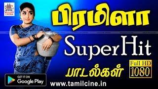 பிரமிளா இனிய சூப்பர் ஹிட் பாடல்கள்   Prameela Super Hit Songs