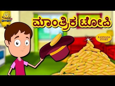 Xxx Mp4 Kannada Moral Stories For Kids ಮಾಂತ್ರಿಕ ಟೋಪಿ Mantrika Topi Kannada Fairy Tales Koo Koo TV 3gp Sex