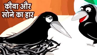 Kauwa Aur Sone Ka Haar - Kids Hindi Animated Moral Story 17