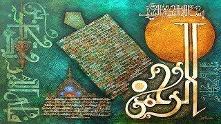 تلاوة مبكية بمقام حزين جداً للشيخ عبد الباسط عبد الصمد رحمه الله