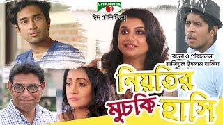 Niyotir Muchki Hasi | Eid Telefilm | Tawsif | Sabnam Faria | Jovan | Tania Ahmed | Channel i TV