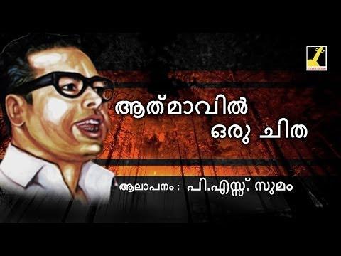 1.Athmavil Oru Chitha | Vayalar Kavithakal