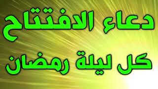 دعاء الافتتاح بصوت مرتضى قريش ~ دعاء كل ليلة من شهر رمضان ~ ادعية رمضان