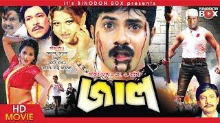 Jaal - জাল | Alexander Bo | Moyuri | Amit Hasan | Poly | Bangla Movie