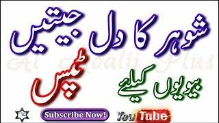 Shohar Ki Muhabat Pany Ke Liye Aorat Ke Liye Tips شوہر کی محبت پانے کا طریقہ In Urdu Hindi youtube