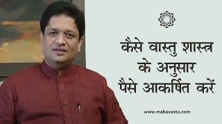 How to attract Money with Vastu Shastra । Dr Khushdeep Bansal । वास्तु-शास्त्र - धन  कैसे पाएं ?