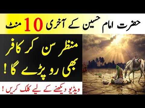 Karbala Story | Hazrat Imam Hussain Ki Shahdat Ki Dastan | Islamic Solution