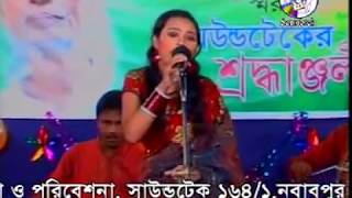 Baul Shah Abdul Karim Singer Kakoly 2013 new bangla song