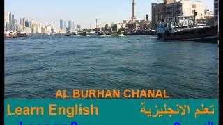 تعلم الإنجليزية الدرس 8 والاخير Learn English Lesson8