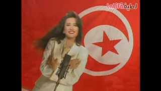 لطيفة - أهيم بتونس الخضراء | Latifa - Ahemo Be Tunis El Khadra'a